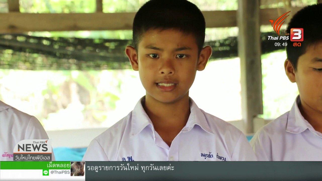 วันใหม่  ไทยพีบีเอส - สีสันทั่วไทย (5 ก.พ. 62)