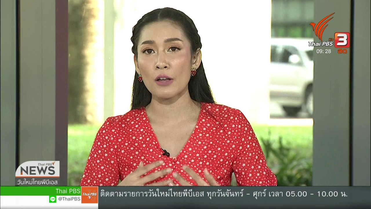 วันใหม่  ไทยพีบีเอส - ประเด็นทางสังคม : วิธีแบบไทย ๆ ใช้สู้ฝุ่น PM 2.5
