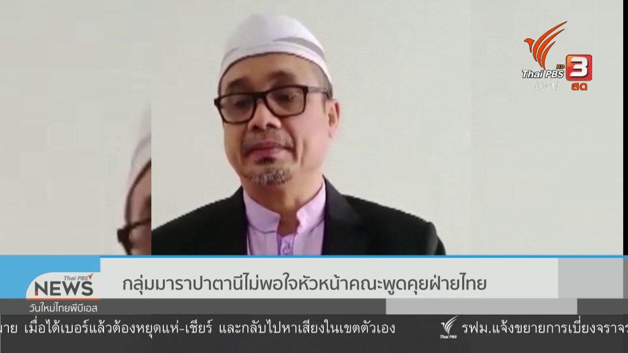 วันใหม่  ไทยพีบีเอส - กลุ่มมาราปาตานีไม่พอใจหัวหน้าคณะพูดคุยฝ่ายไทย