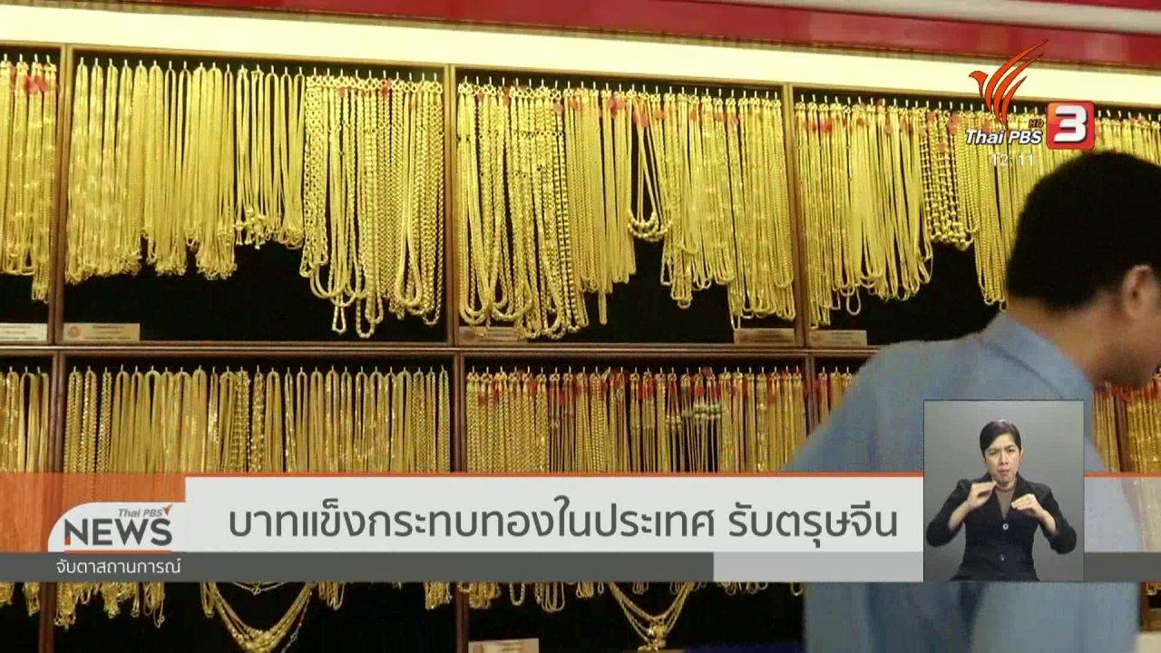 จับตาสถานการณ์ - บาทแข็งกระทบทองในประเทศ รับตรุษจีน