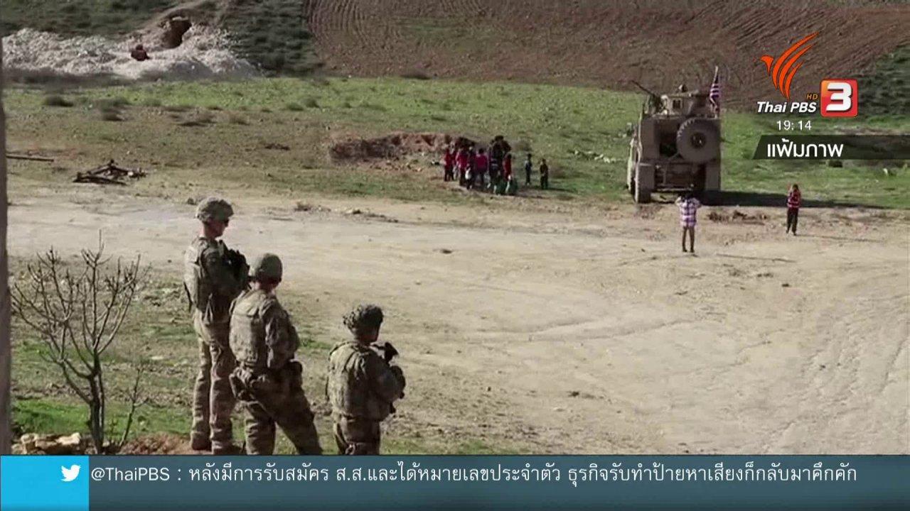 ข่าวค่ำ มิติใหม่ทั่วไทย - วิเคราะห์สถานการณ์ต่างประเทศ : ผู้นำสหรัฐฯ เตรียมแถลงนโยบายประจำปี