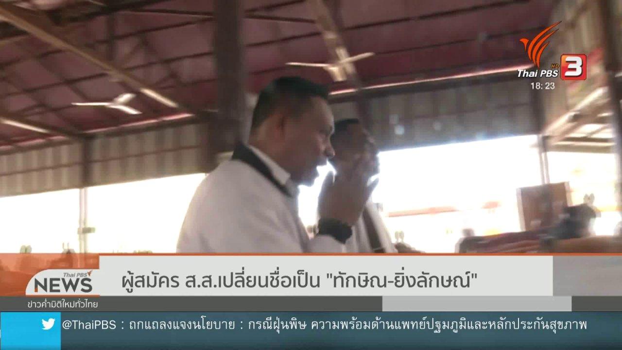 ข่าวค่ำ มิติใหม่ทั่วไทย - ผู้สมัคร ส.ส.เปลี่ยนชื่อเป็น ทักษิณ-ยิ่งลักษณ์