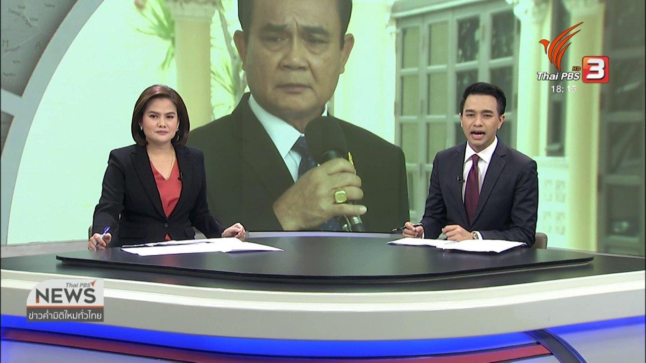 ข่าวค่ำ มิติใหม่ทั่วไทย - พล.อ.ประยุทธ์ ยังไม่ตอบรับเป็นนายกฯ บัญชี พปชร.