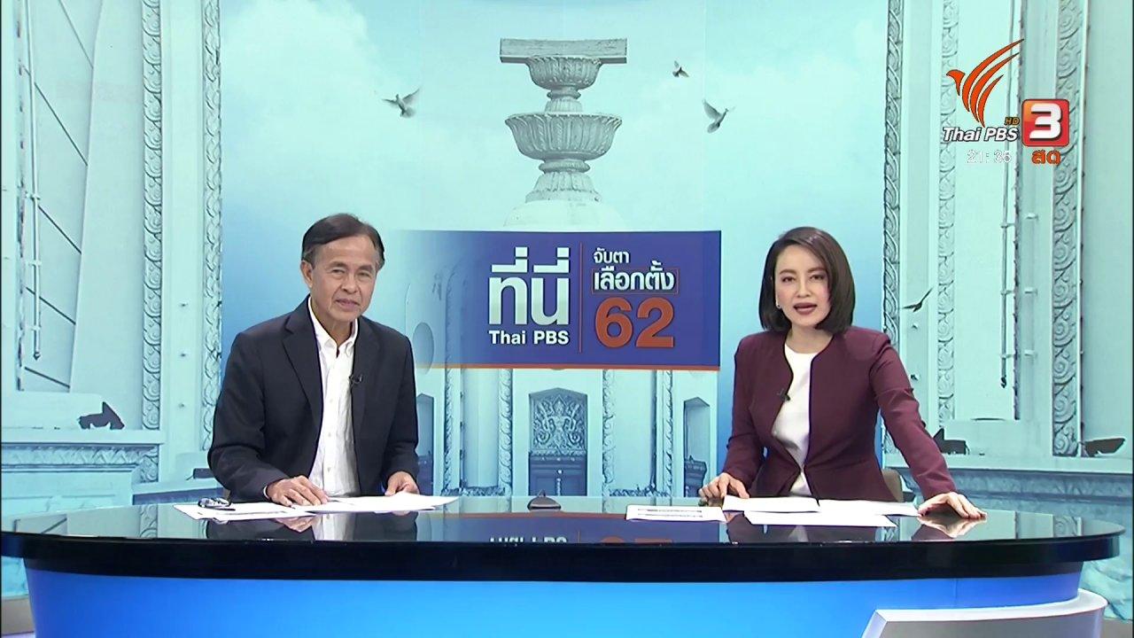 """ที่นี่ Thai PBS - """"ชัชชาติ"""" ไม่ลง ส.ส. บัญชีรายชื่อพรรคเพื่อไทย ไม่ถนัดงานนิติบัญญัติ"""