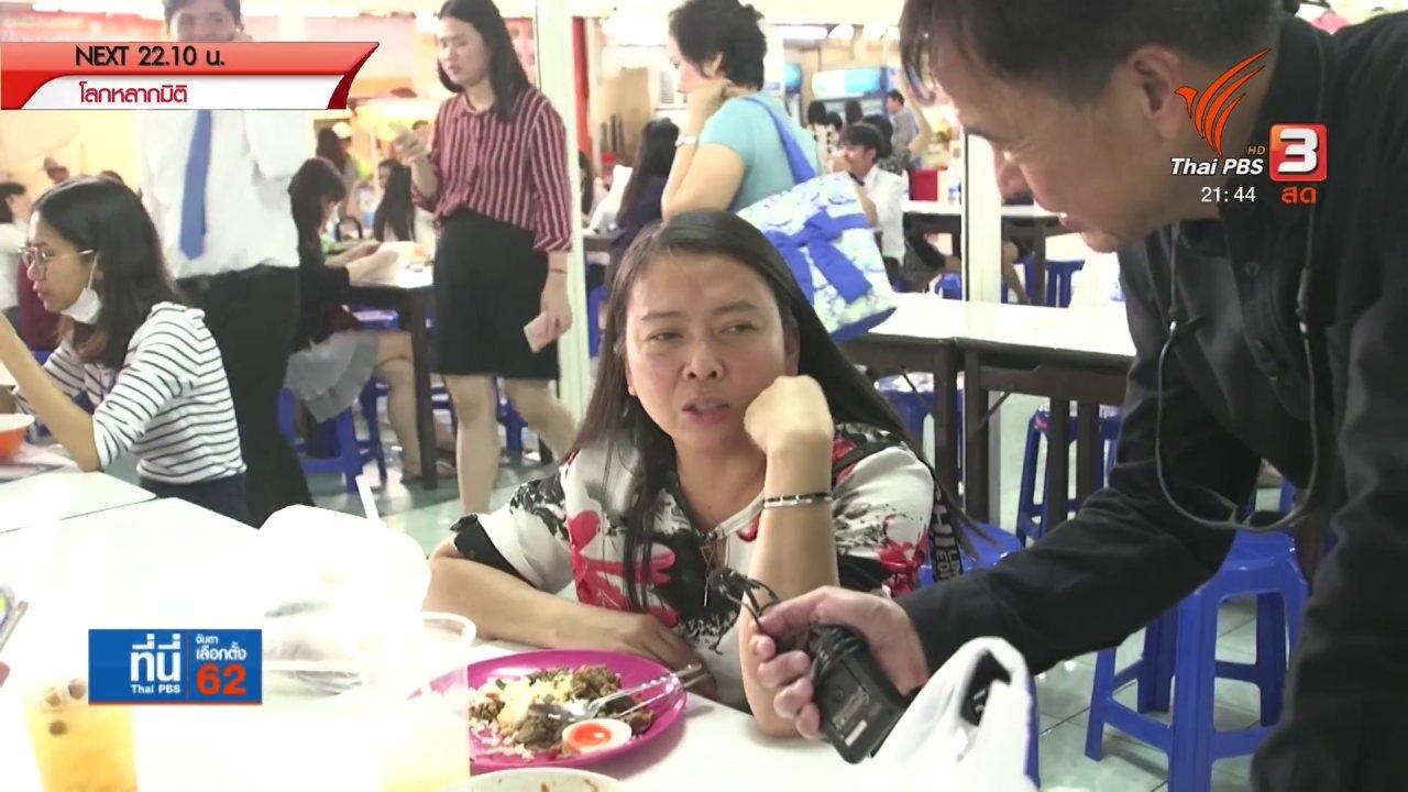 ที่นี่ Thai PBS - อภิสิทธิ์ เวชชาชีวะ กับโอกาส กลับมาเป็นนายกรัฐมนตรีอีกครั้ง