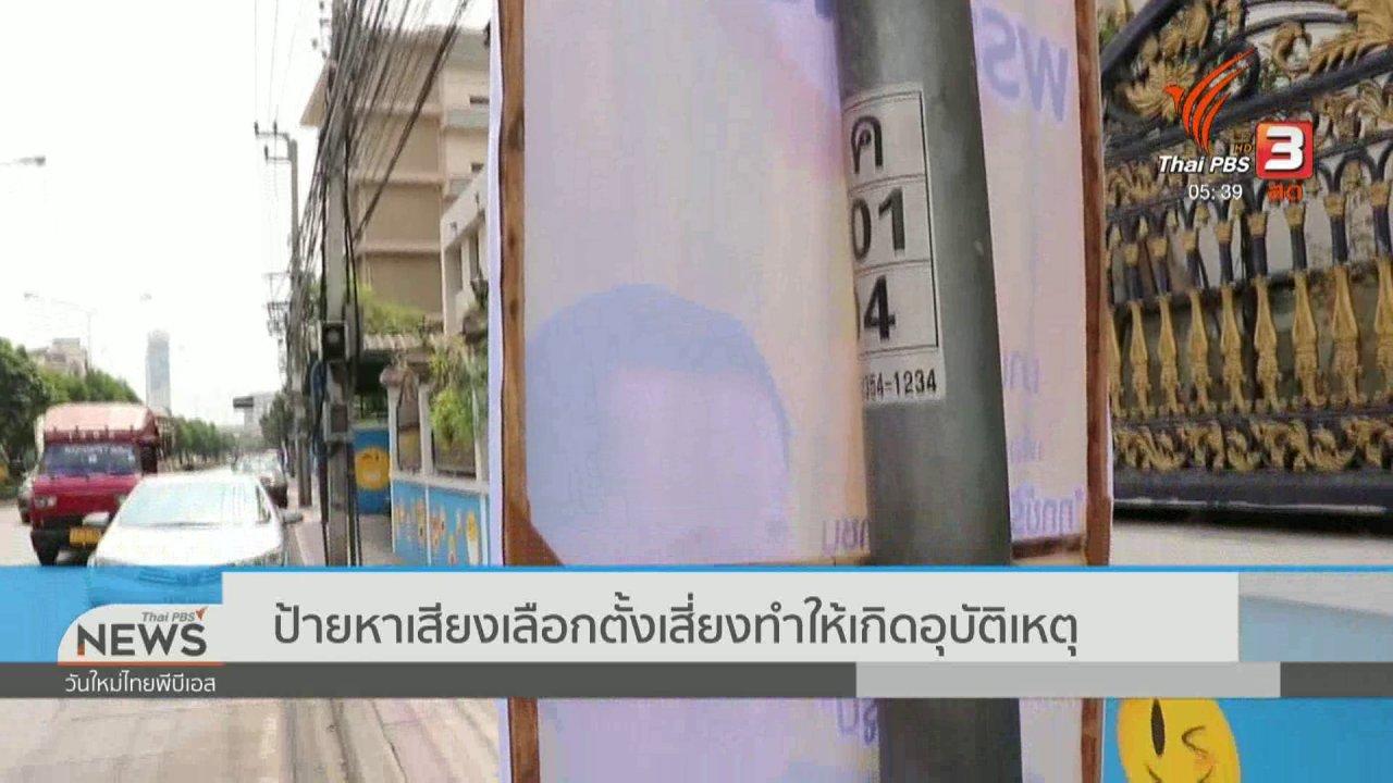 วันใหม่  ไทยพีบีเอส - ป้ายหาเสียงเลือกตั้งเสี่ยงทำให้เกิดอุบัติเหตุ