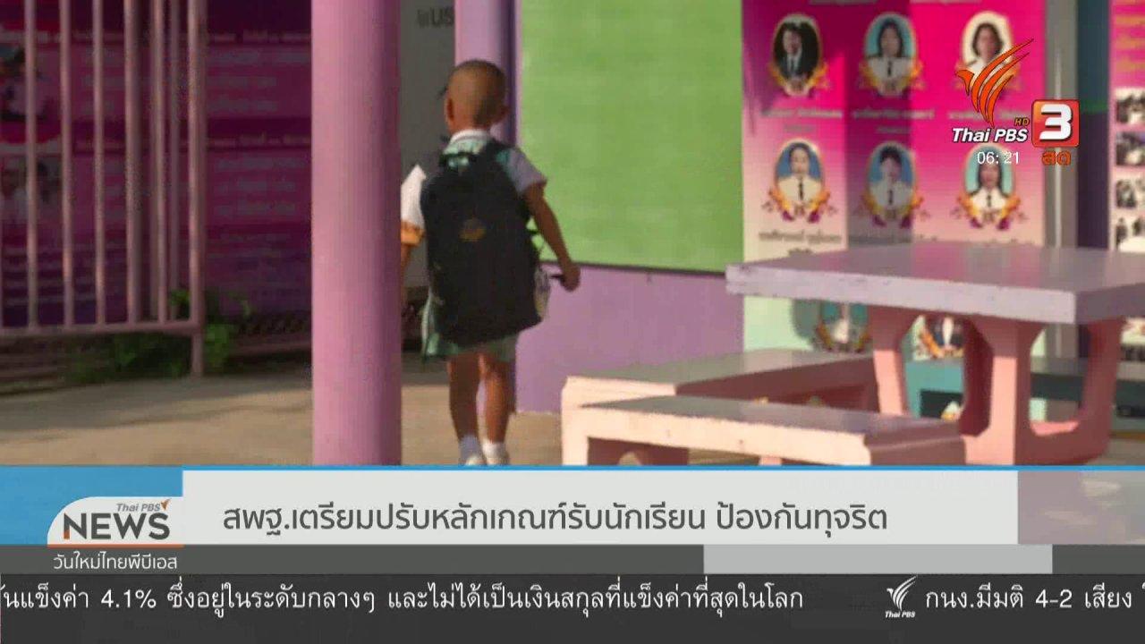 วันใหม่  ไทยพีบีเอส - สพฐ.เตรียมปรับหลักเกณฑ์รับนักเรียน ป้องกันทุจริต