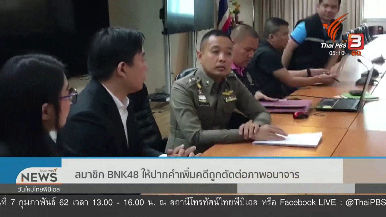 วันใหม่  ไทยพีบีเอส - สมาชิก BNK48 ให้ปากคำเพิ่มคดีถูกตัดต่อภาพอนาจาร