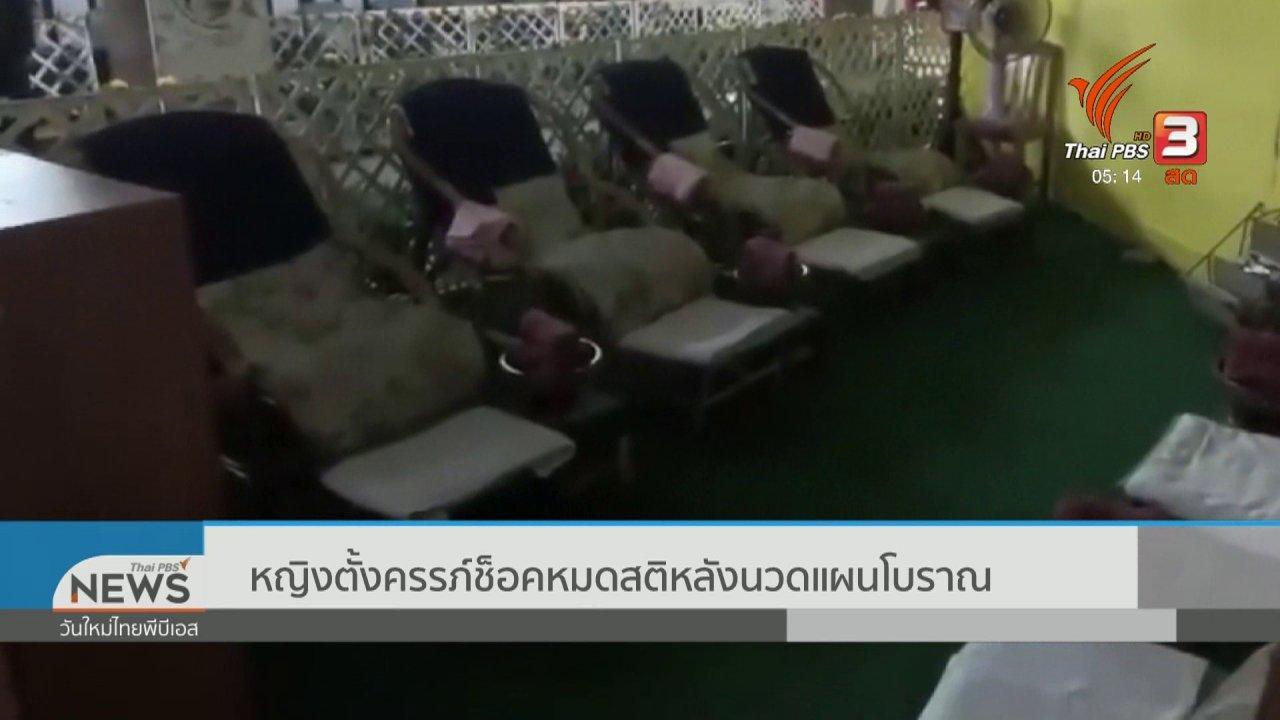 วันใหม่  ไทยพีบีเอส - หญิงตั้งครรภ์ช็อกหมดสติหลังนวดแผนโบราณ