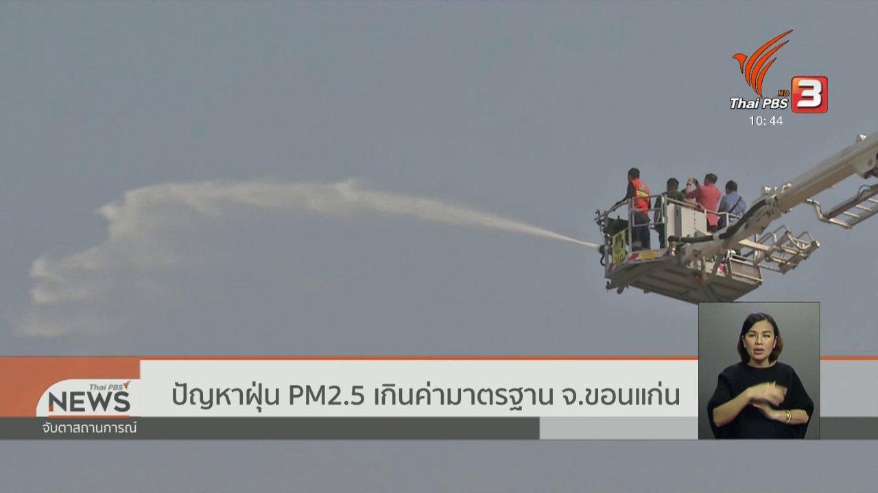 จับตาสถานการณ์ - ปัญหาฝุ่น PM 2.5 เกินค่ามาตรฐาน จ.ขอนแก่น