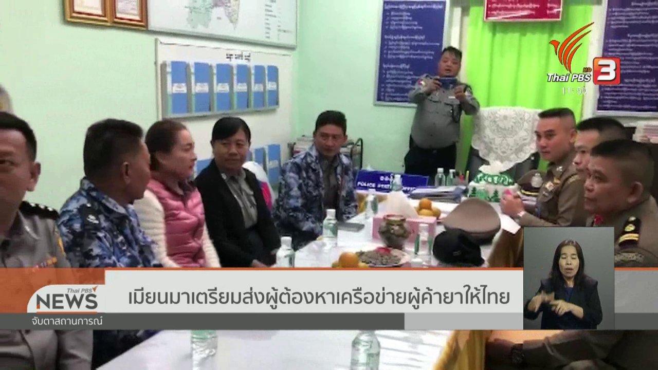 จับตาสถานการณ์ - เมียนมาเตรียมส่งผู้ต้องหาเครือข่ายผู้ค้ายาให้ไทย