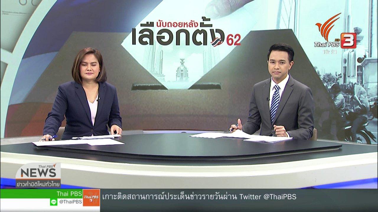 ข่าวค่ำ มิติใหม่ทั่วไทย - ทษช.ยื่นบัญชีนายกรัฐมนตรีของพรรควันพรุ่งนี้
