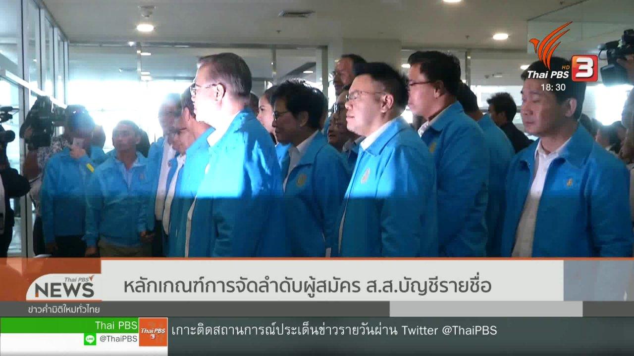 ข่าวค่ำ มิติใหม่ทั่วไทย - หลักเกณฑ์การจัดลำดับผู้สมัคร ส.ส.บัญชีรายชื่อ