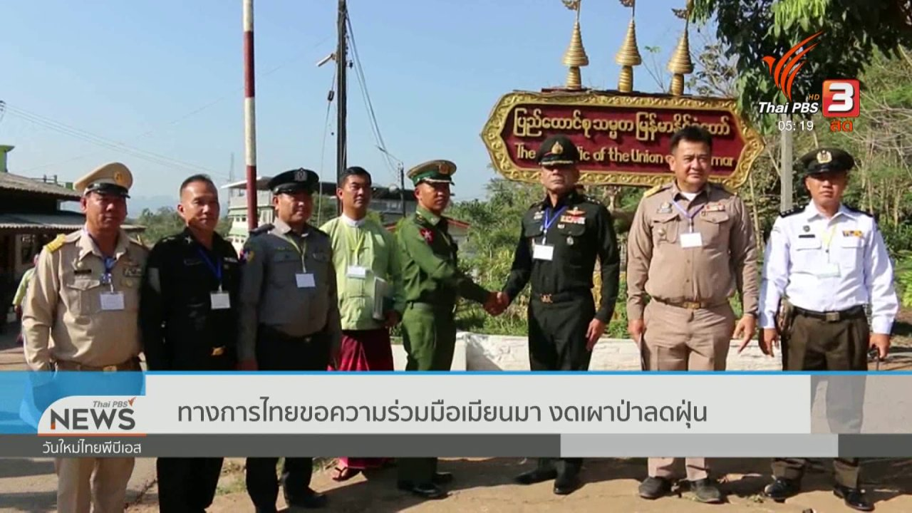 วันใหม่  ไทยพีบีเอส - ทางการไทยขอความร่วมมือเมียนมา งดเผาป่าลดฝุ่น