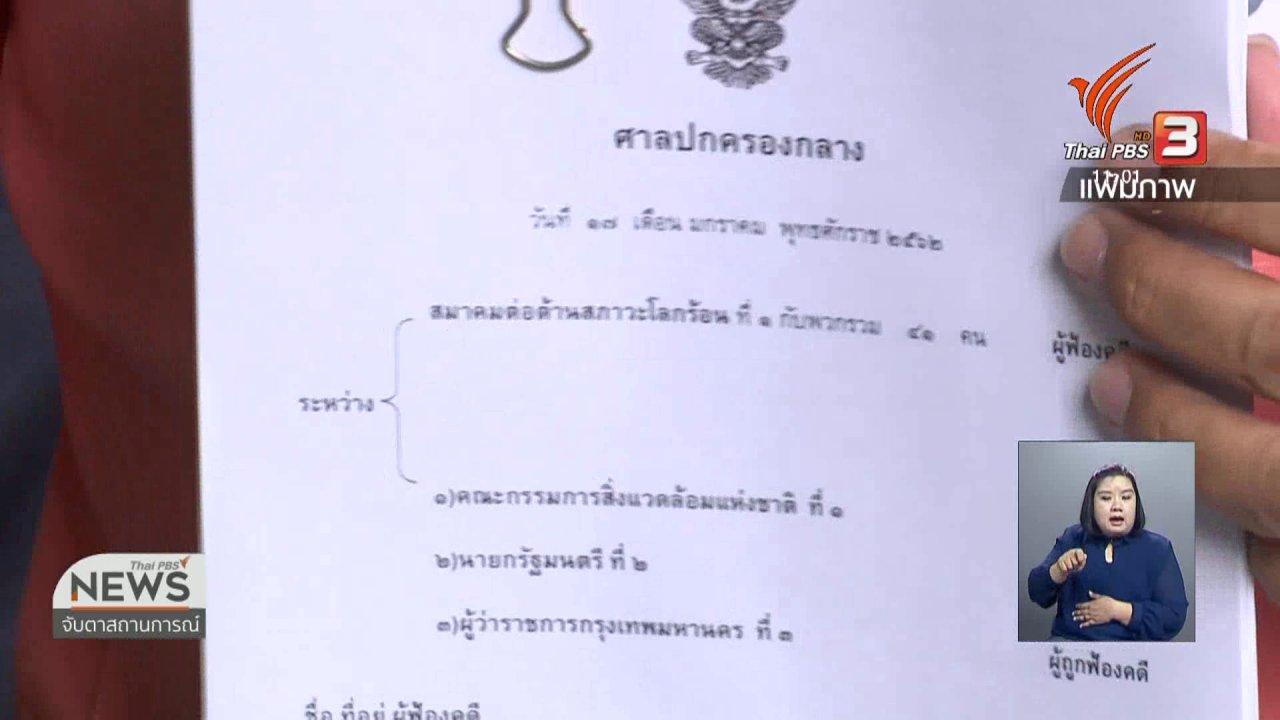จับตาสถานการณ์ - ศาลนัดไต่สวนคดีรัฐไม่แก้ปัญหาฝุ่น 7 ก.พ. 62
