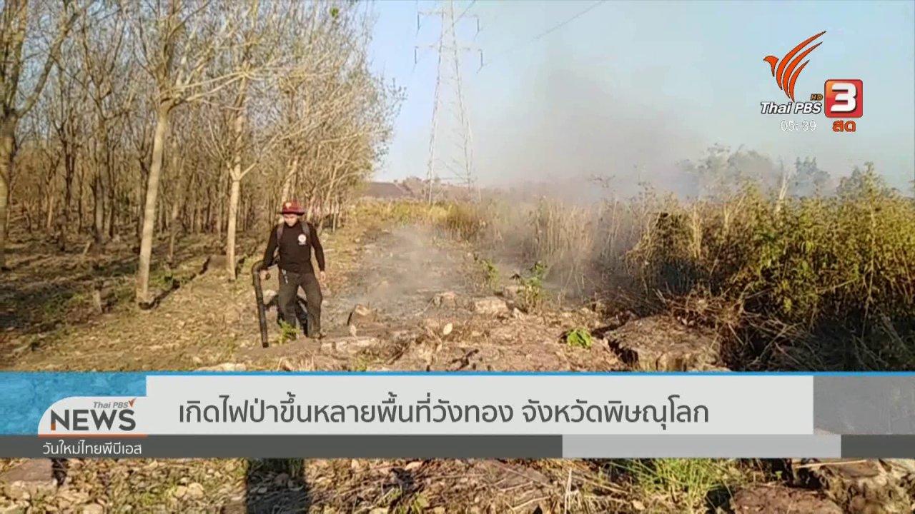 วันใหม่  ไทยพีบีเอส - เกิดไฟป่าขึ้นหลายพื้นที่วังทอง จังหวัดพิษณุโลก