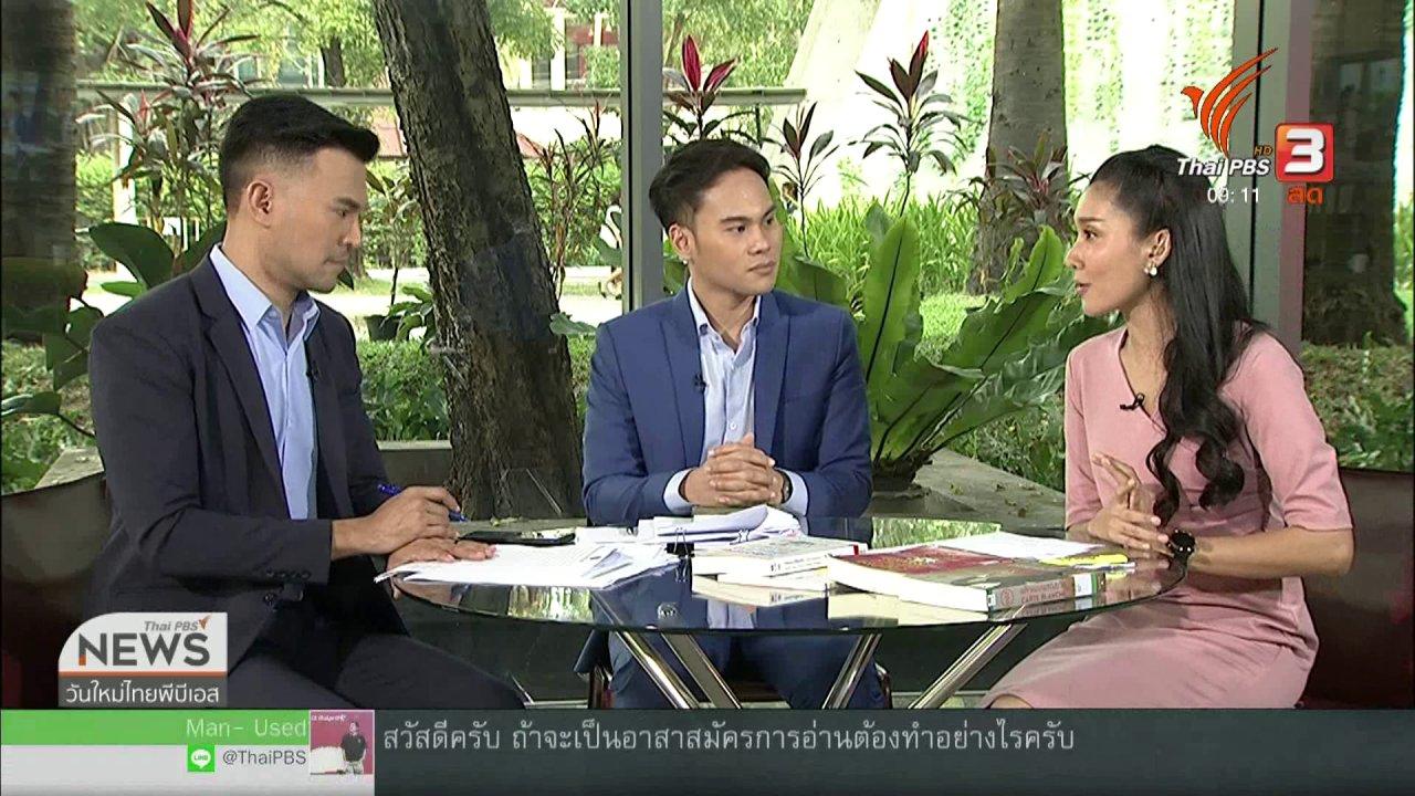 """วันใหม่  ไทยพีบีเอส - ประเด็นทางสังคม : """"หนังสือเสียง"""" ยิ่งให้ ยิ่งได้"""