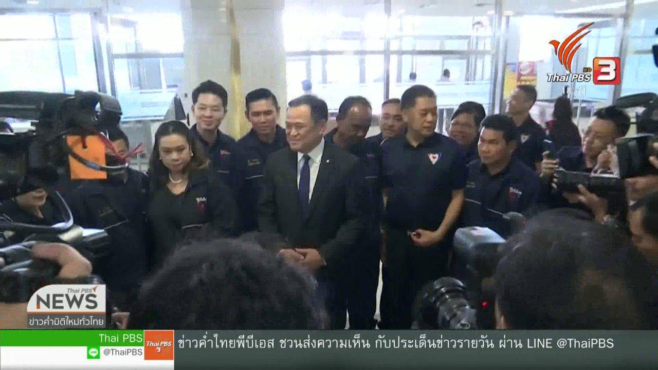 ข่าวค่ำ มิติใหม่ทั่วไทย - อนุทิน ย้ำพรรคภูมิใจไทยไม่มีนายทุน