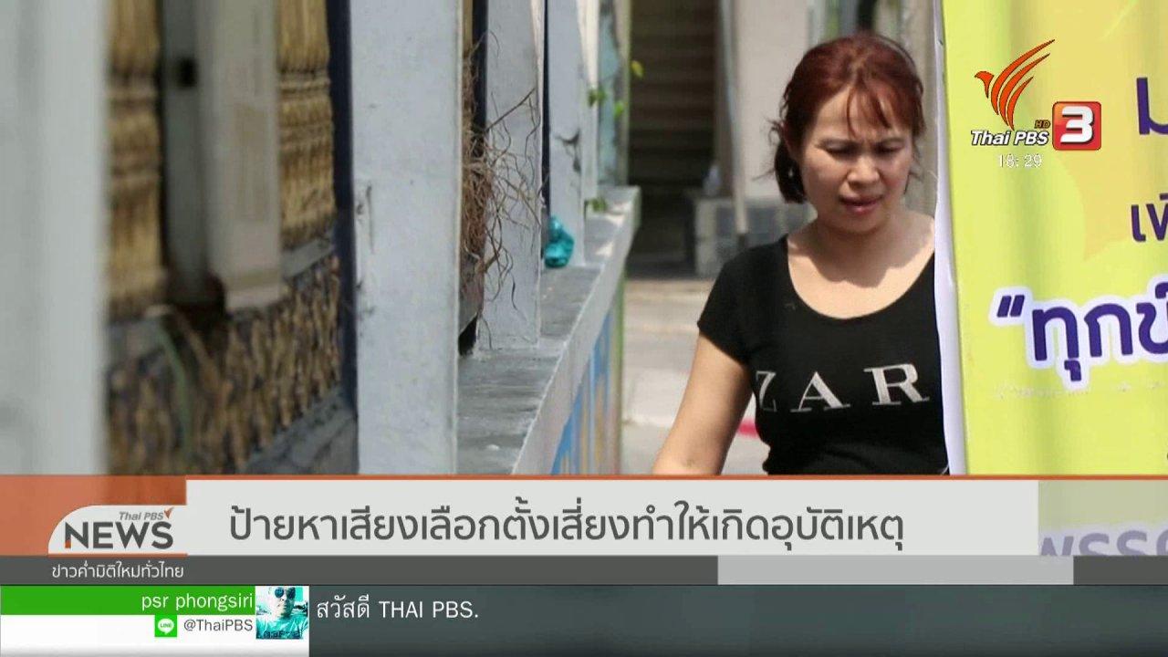 ข่าวค่ำ มิติใหม่ทั่วไทย - ป้ายหาเสียงเลือกตั้งเสี่ยงทำให้เกิดอุบัติเหตุ
