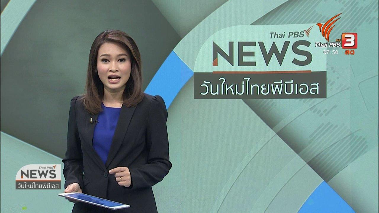วันใหม่  ไทยพีบีเอส - C-site Report : แก้ปัญหาหมอกควันจากการเผาไหม้