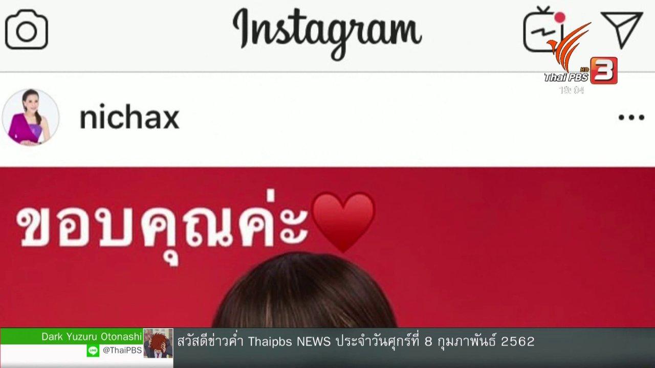 ข่าวค่ำ มิติใหม่ทั่วไทย - ทูลกระหม่อมหญิงฯ แคนดิเดตนายกฯ บัญชี ทษช.