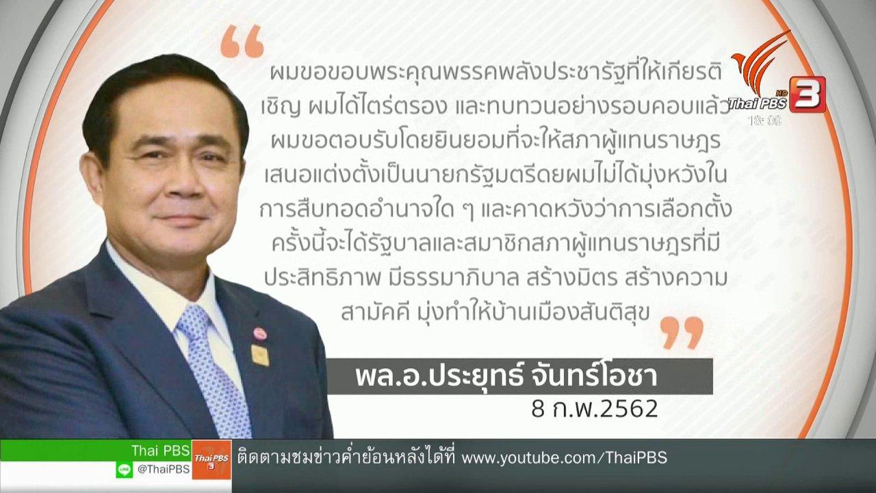 ข่าวค่ำ มิติใหม่ทั่วไทย - พล.อ.ประยุทธ์ ตอบรับบัญชีนายกฯ พปชร.