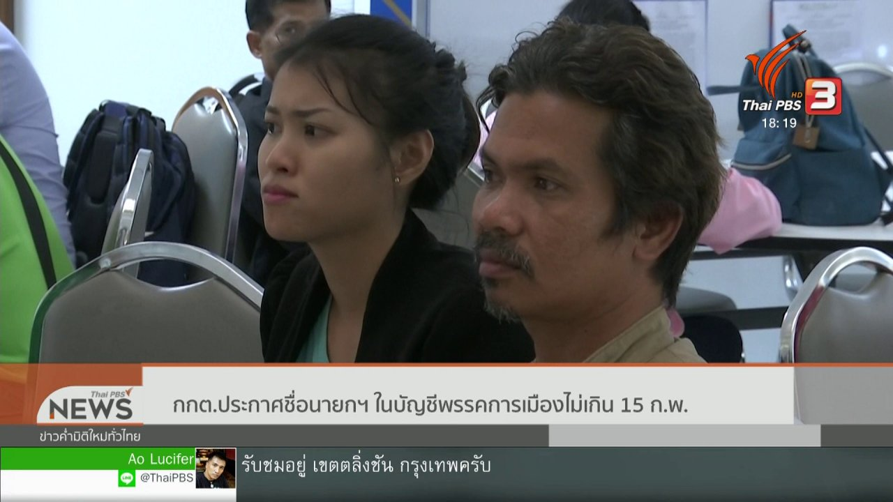 ข่าวค่ำ มิติใหม่ทั่วไทย - กกต.ประกาศชื่อนายกฯ ในบัญชีพรรคการเมืองไม่เกิน 15 ก.พ.