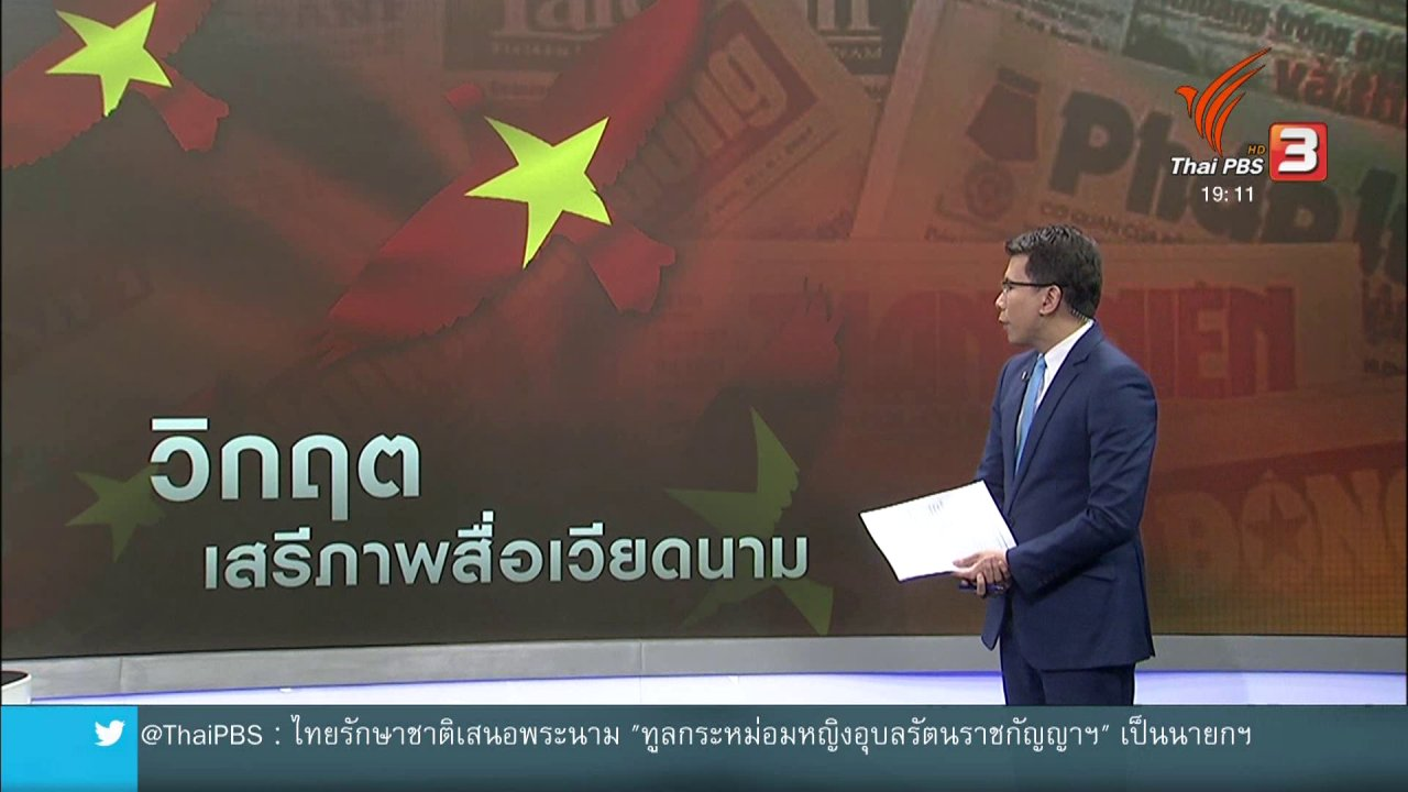ข่าวค่ำ มิติใหม่ทั่วไทย - วิเคราะห์สถานการณ์ต่างประเทศ  เหตุลักพาตัวนักข่าวในไทย สะท้อนเสรีภาพสื่อเวียดนาม