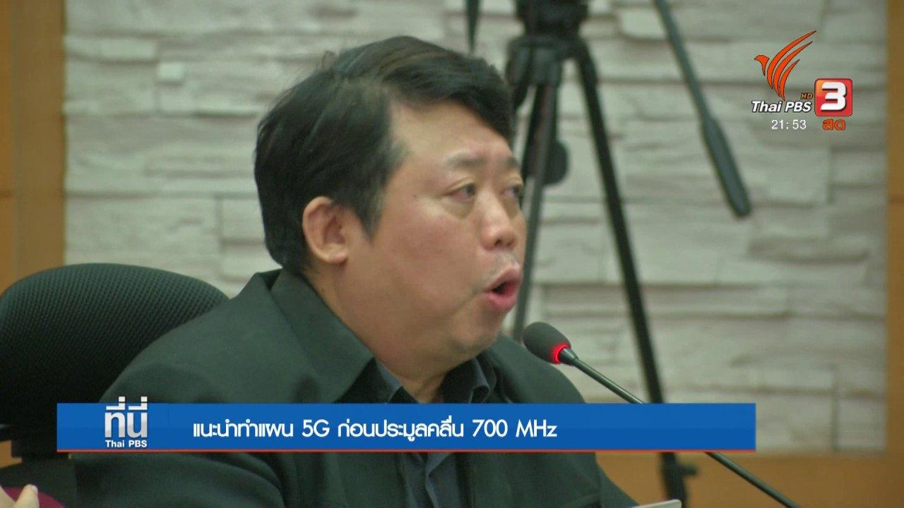 ที่นี่ Thai PBS - แนะทำแผน 5g ก่อนประมูลคลื่น 700 mhz