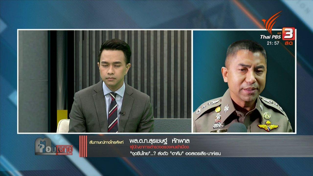 ที่นี่ Thai PBS - ออสเตรเลียตอบกลับ ไม่ได้ออกหมายแดงอินเตอร์โพล