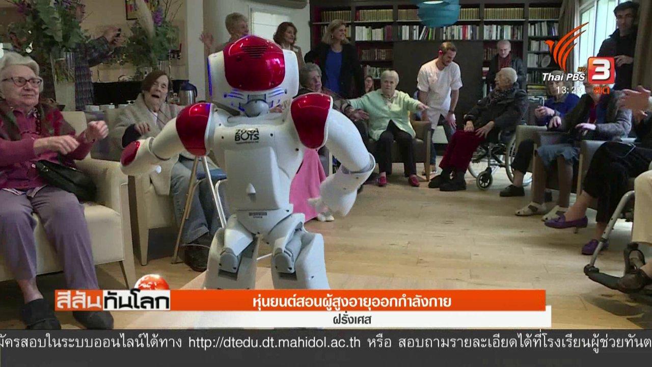 สีสันทันโลก - หุ่นยนต์เซียนเกมตึกถล่ม