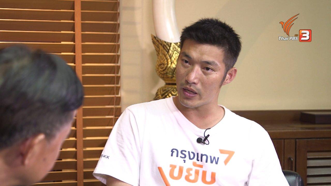 ข่าวเจาะย่อโลก - Thai PBS World คุยกับ ธนาธร จึงรุ่งเรืองกิจ