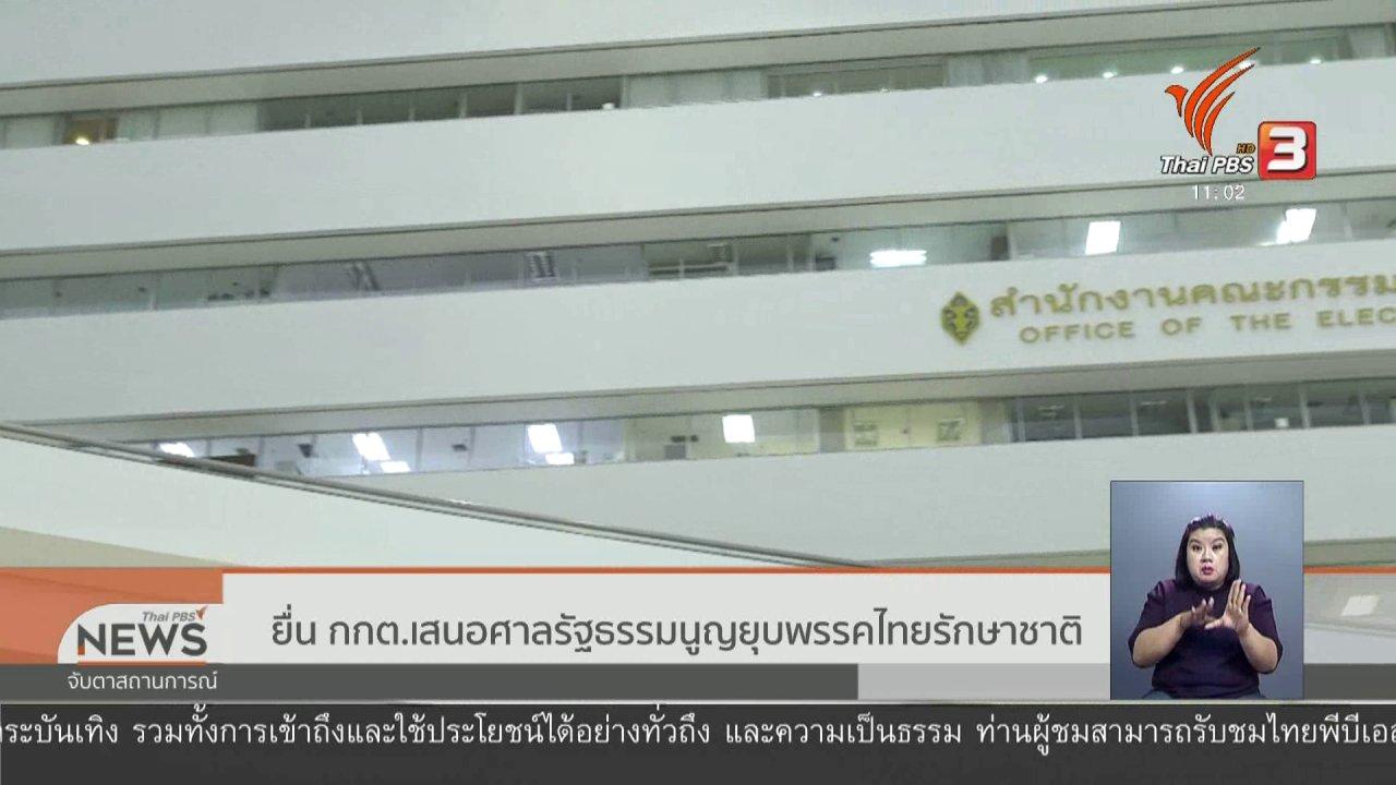 จับตาสถานการณ์ - ยื่น กกต.เสนอศาลรัฐธรรมนูญยุบพรรคไทยรักษาชาติ