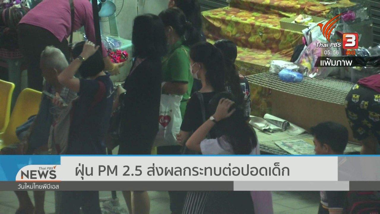 วันใหม่  ไทยพีบีเอส - ฝุ่น PM 2.5 ส่งผลกระทบต่อปอดเด็ก