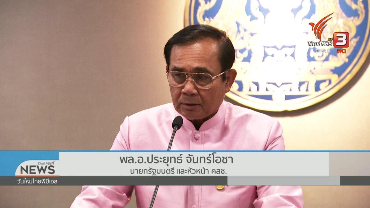 วันใหม่  ไทยพีบีเอส - พล.อ.ประยุทธ์ ไม่กดดันถูกจับตาเป็นนายกรัฐมนตรีต่อ