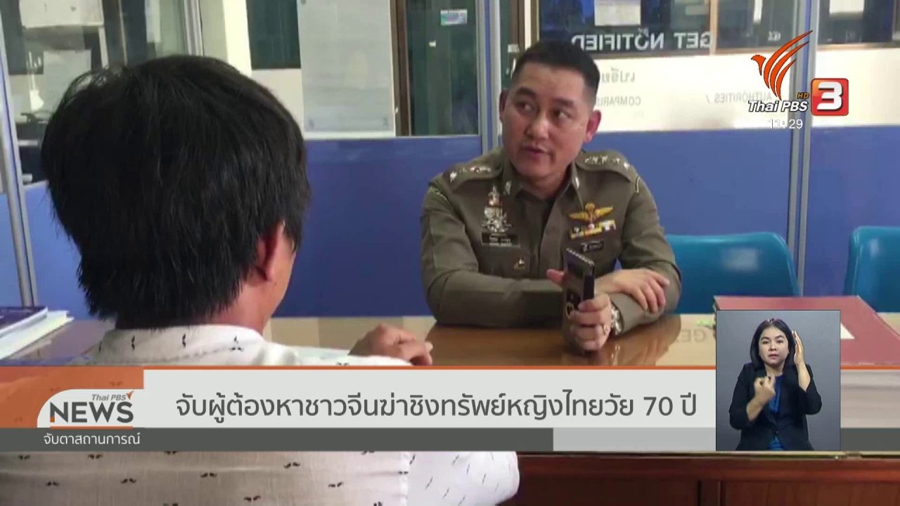 จับตาสถานการณ์ - จับผู้ต้องหาชาวจีนฆ่าชิงทรัพย์หญิงไทยวัย 70 ปี