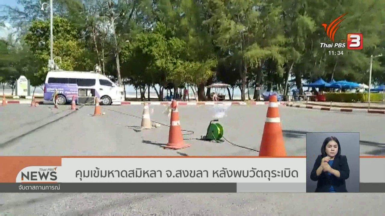 จับตาสถานการณ์ - คุมเข้มหาดสมิหลา จ.สงขลา หลังพบวัตถุระเบิด