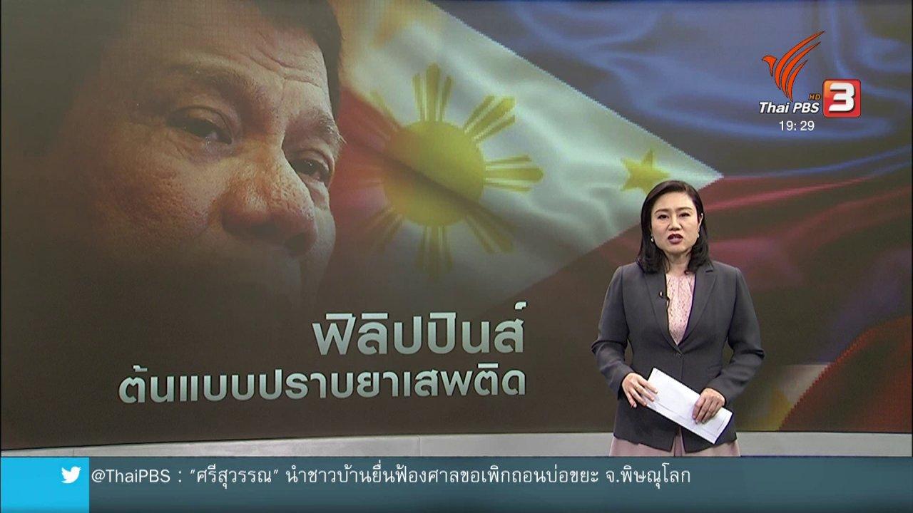 ข่าวค่ำ มิติใหม่ทั่วไทย - วิเคราะห์สถานการณ์ต่างประเทศ : ฟิลิปปินส์ : ต้นแบบปราบยาเสพติดศรีลังกา - บังกลาเทศ
