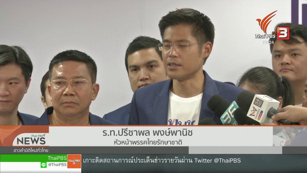 ข่าวค่ำ มิติใหม่ทั่วไทย - ไทยรักษาชาติยื่นศาล รธน.ขอความเป็นธรรม
