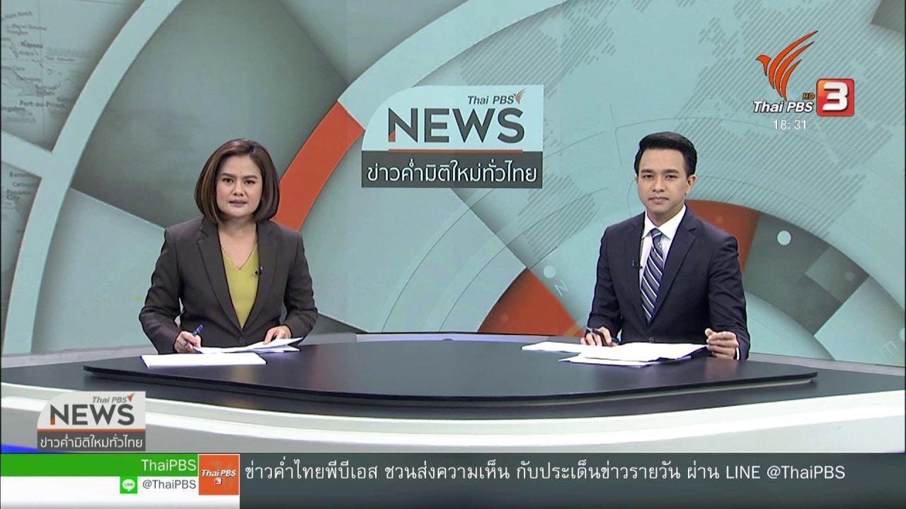 ข่าวค่ำ มิติใหม่ทั่วไทย - ผบ.ทบ.ย้ำจุดยืนกองทัพวางตัวเป็นกลาง