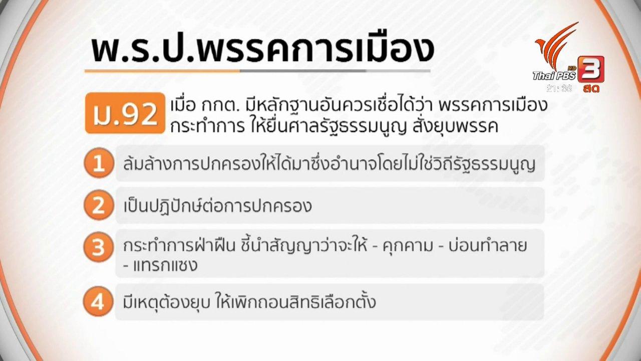 ที่นี่ Thai PBS - เส้นทางการเมืองพรรคไทยรักษาชาติ