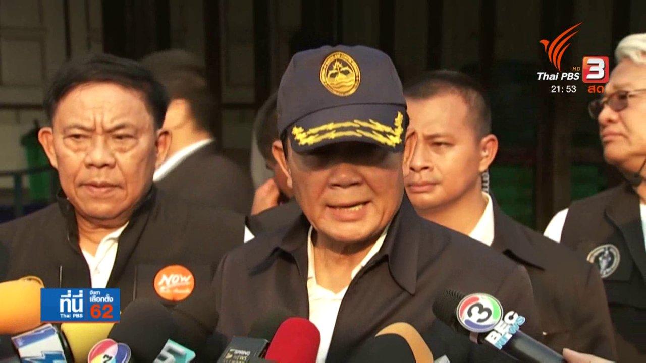 """ที่นี่ Thai PBS - ผบ.ทบ. ย้ำ """"ปฏิวัติ"""" ไม่จริง"""