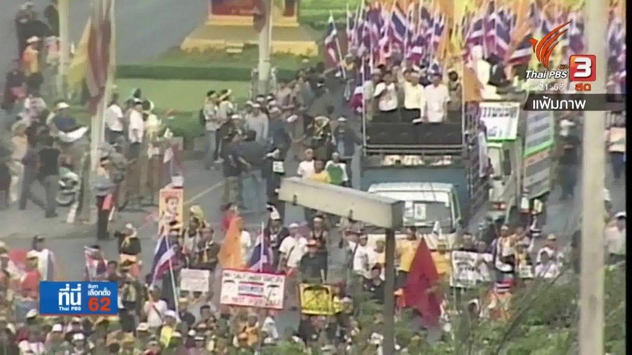 ที่นี่ Thai PBS - พิพากษาจำคุกแกนนำพันธมิตร 8 เดือน