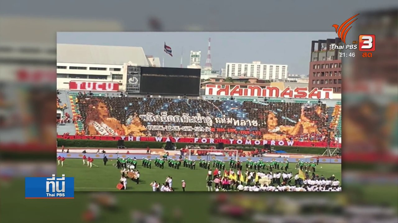 ที่นี่ Thai PBS - เปิดเบื้องหลังขั้นตอนเตรียมงาน ทีมแปรอักษร งานฟุตบอลประเพณี