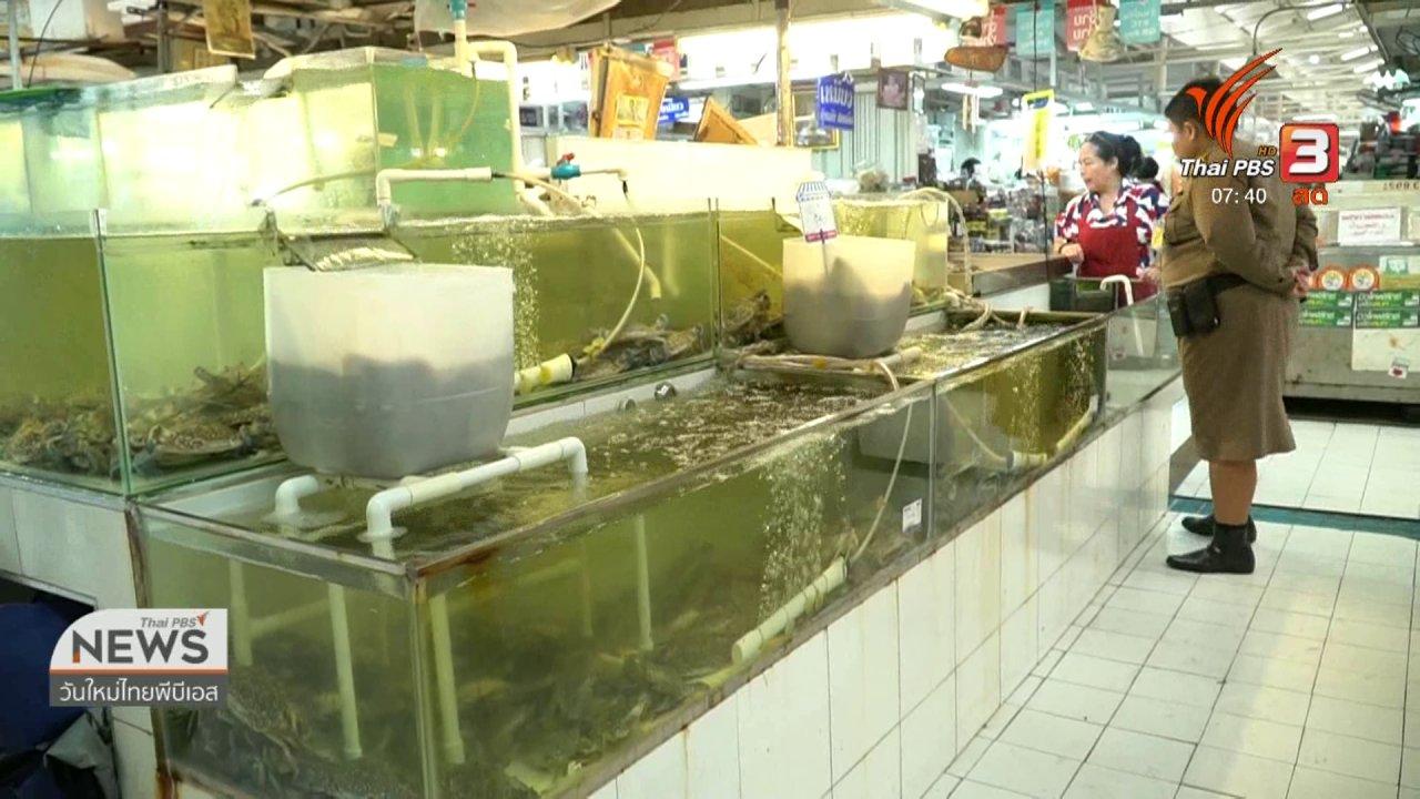วันใหม่  ไทยพีบีเอส - ปากท้องต้องรู้ : อาหารทะเลแพง กระทบผู้บริโภค