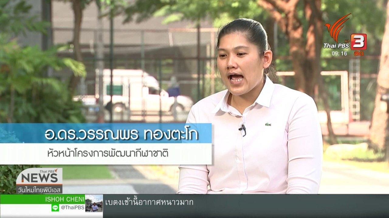 วันใหม่  ไทยพีบีเอส - ประเด็นทางสังคม : กีฬาพัฒนาชาติ