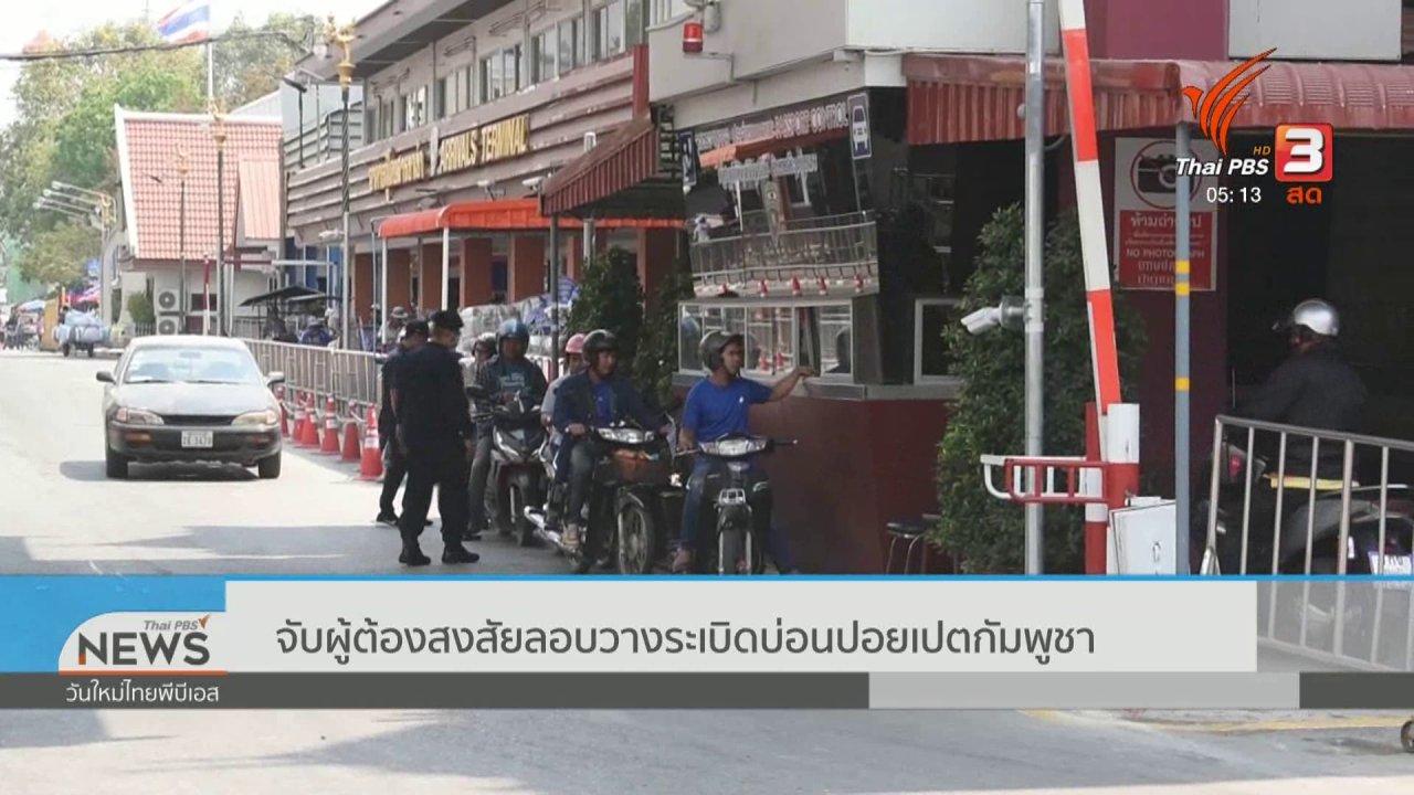 วันใหม่  ไทยพีบีเอส - จับผู้ต้องสงสัยลอบวางระเบิดบ่อนปอยเปตกัมพูชา