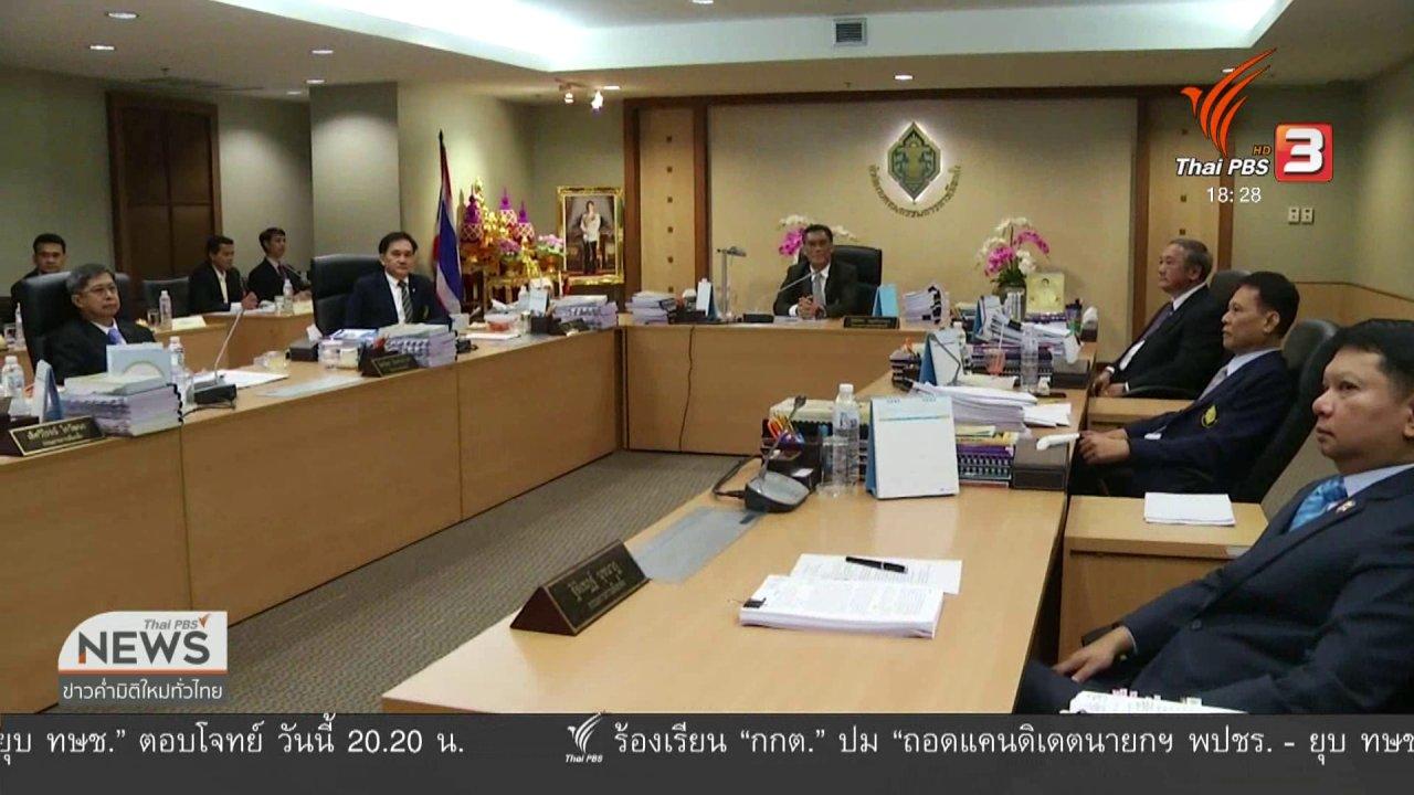 ข่าวค่ำ มิติใหม่ทั่วไทย - กกต.ส่งศาลรัฐธรรมนูญสั่งยุบไทยรักษาชาติ