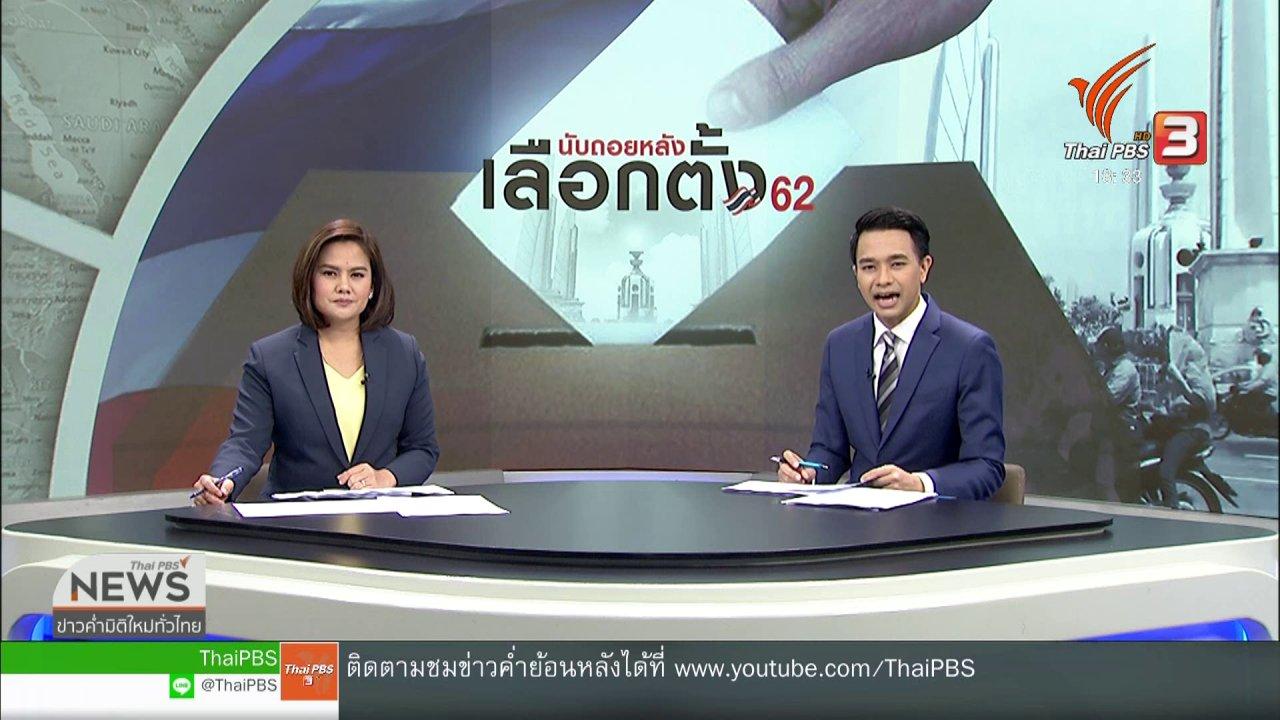"""ข่าวค่ำ มิติใหม่ทั่วไทย - """"อุตตม"""" มั่นใจเสนอชื่อ พล.อ.ประยุทธ์ ไร้ปัญหา"""