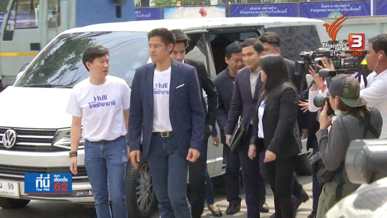 """ที่นี่ Thai PBS - ถอดสมการอนาคต """"ไทยรักษาชาติ"""""""
